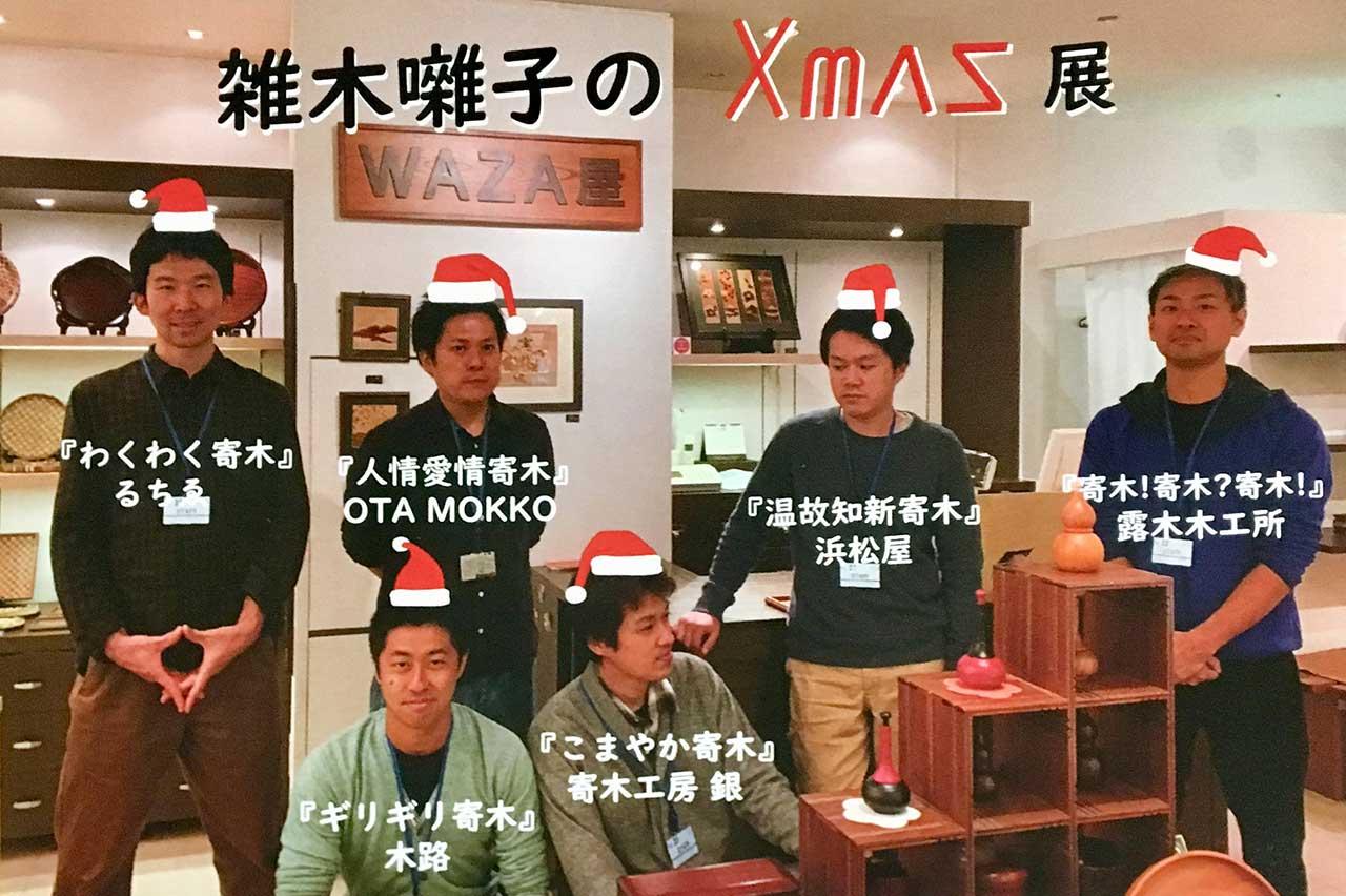 雑木囃子のクリスマス